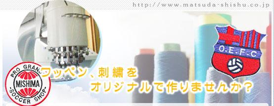 オーダー刺繍 オリジナルワッペンの製作や刺繍、ワッペンの通販 株式会社松田刺繍のTOP