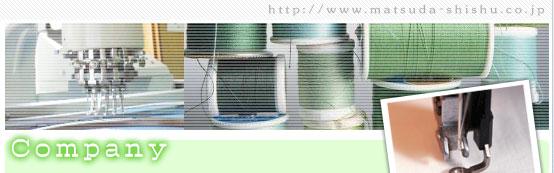 オーダー刺繍 オリジナルワッペンの製作や刺繍、ワッペンの通販 株式会社松田刺繍のオーダー刺繍オリジナルワッペンに関するお問い合わせ
